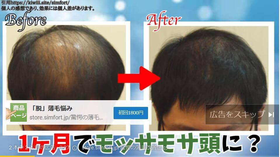 シンフォート一か月続けた髪の毛の変化