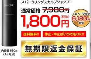 7,980円が1,800円