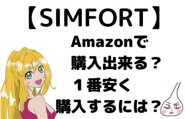 SIMFORT炭酸シャンプー