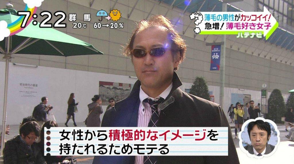 モテモテハゲ男