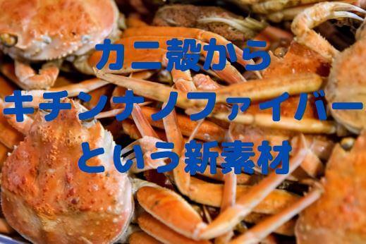 蟹殻からキチンナノファイバーという新素材