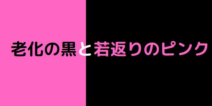 老化の黒と若返りのピンク