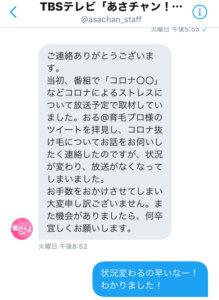 TBSテレビあさチャン