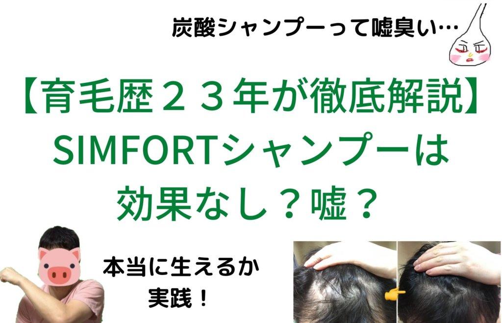 【育毛歴23年が徹底解説】SIMFORTシャンプーは効果なし?嘘?