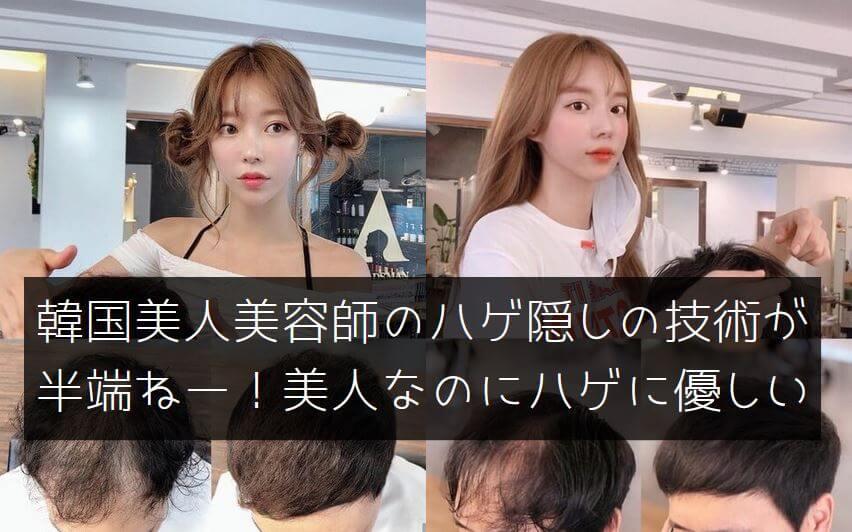 韓国美人美容師のハゲ隠しの技術が半端ねー!美人なのにハゲに優しい