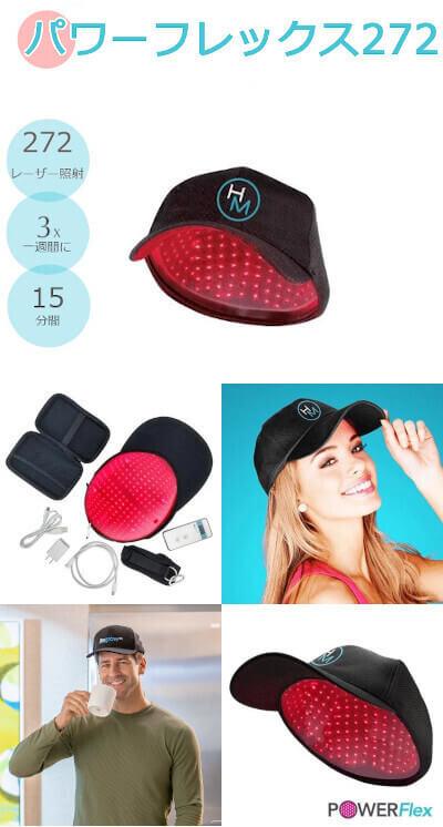最強のヘアマックス 帽子型のパワーフレックス272