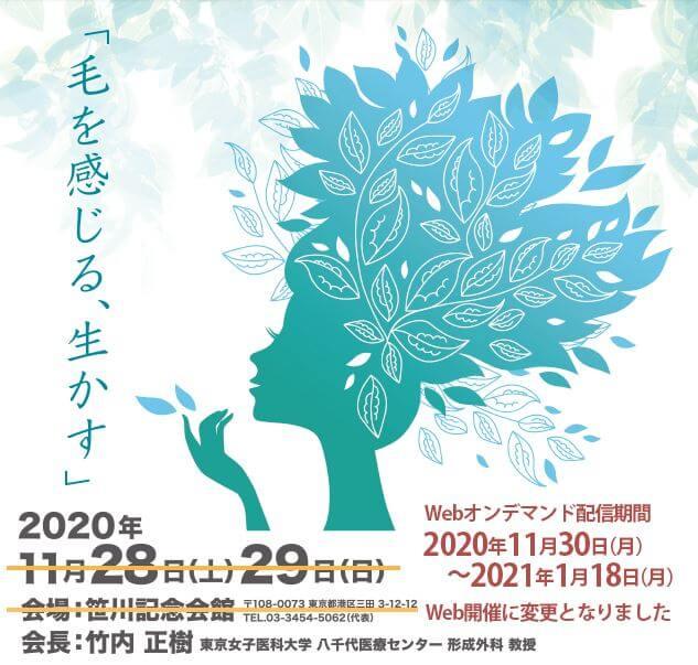 第25回日本臨床毛髪学会学術集会